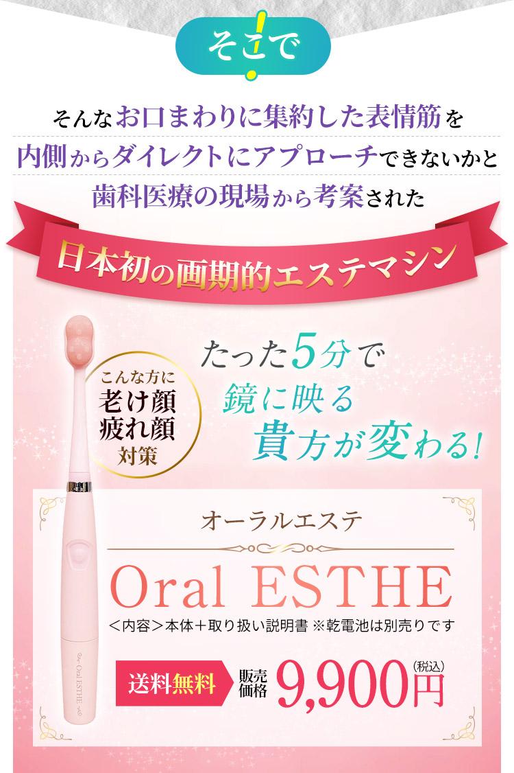 そこで、そんなお口まわりに集約した表情筋を内側からダイレクトにアプローチできないかと歯科医療の現場から考案された、日本初の画期的エステマシン こんな方に 老け顔、疲れ顔対策 たった5分で鏡に映る貴方が変わる! オーラルエステ[Oral ESTHE]<内容>本体+取り扱い説明書 ※乾電池は別売りです 送料無料 販売価格 9,900円(税込)