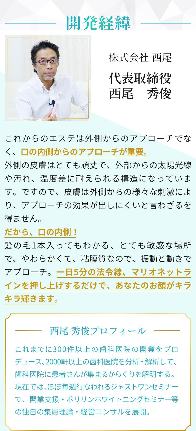 開発経緯 株式会社 西尾 代表取締役 西尾 秀俊