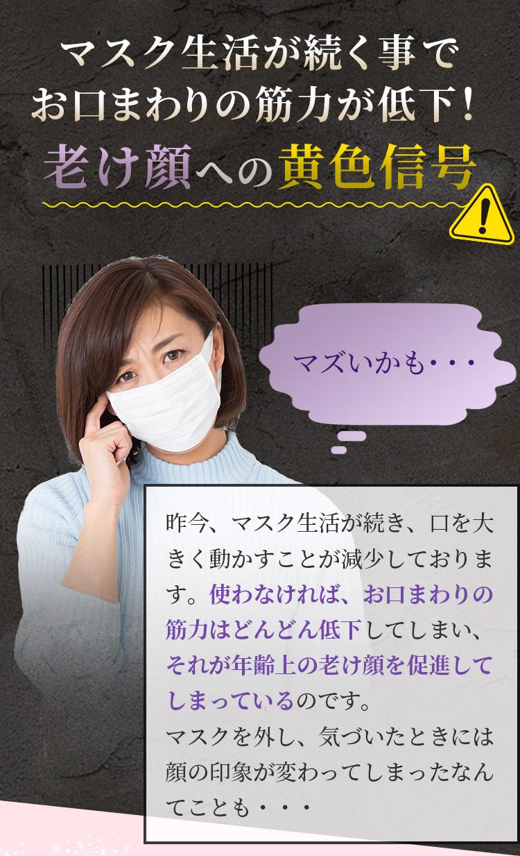 マスク生活が続く事でお口まわりの筋力が低下!老け顔への黄色信号