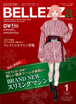 ESTETICa BELLEZZa 2021年1月号