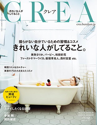 CREA 2020年11・12月号