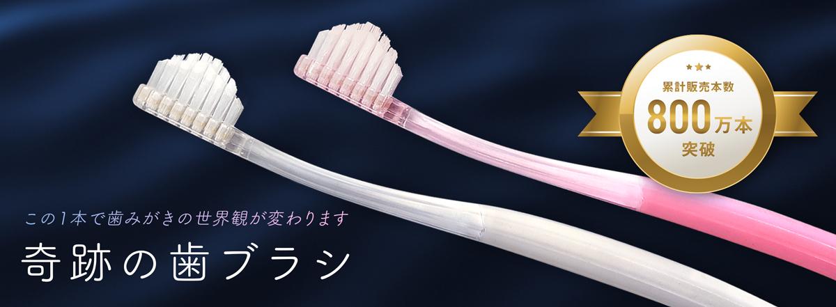 WEB SHOP限定!奇跡の歯ブラシ