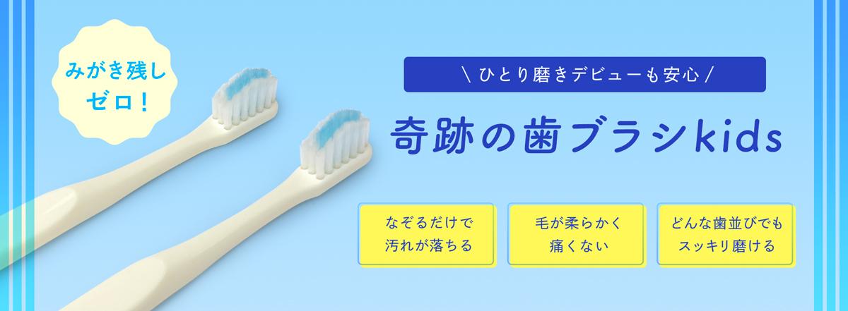 ひとり磨きデビューも安心!こども用 歯ブラシ 奇跡の歯ブラシKids