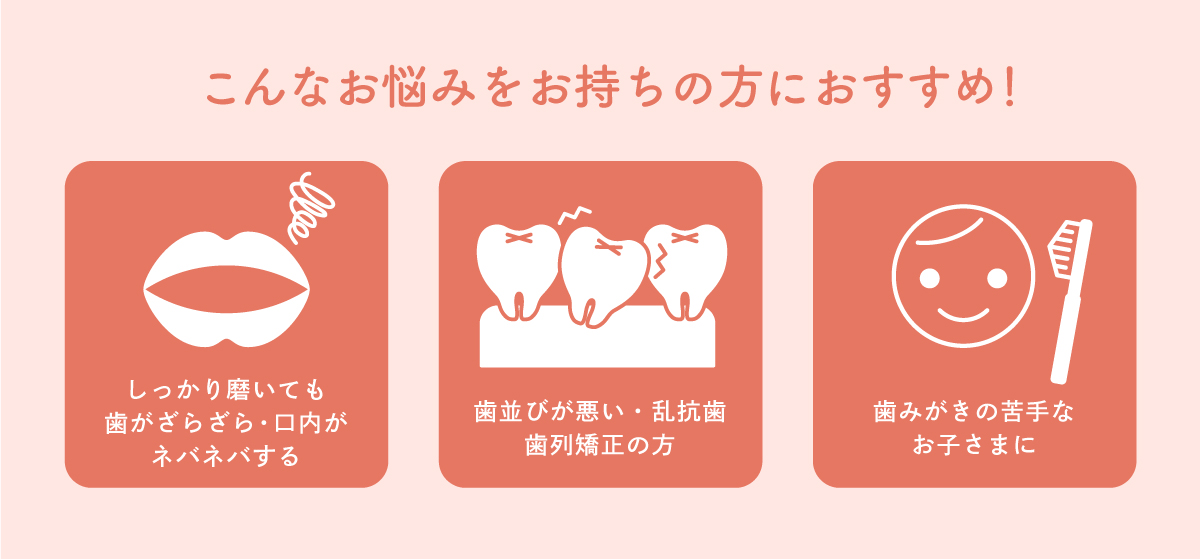 奇跡の歯ブラシはこんな方におすすめ