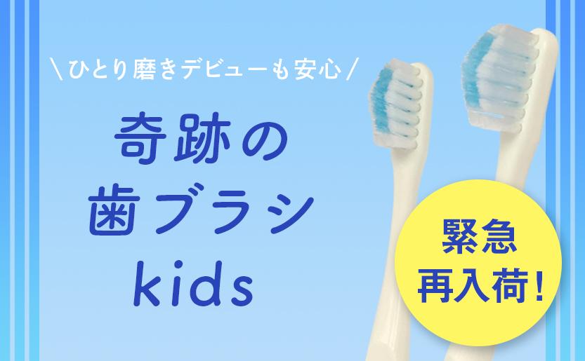 奇跡の歯ブラシkids