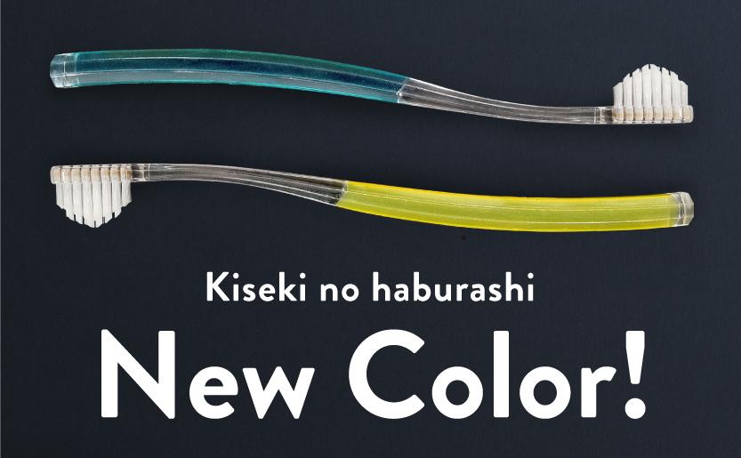 recommend_newkiseki.jpg
