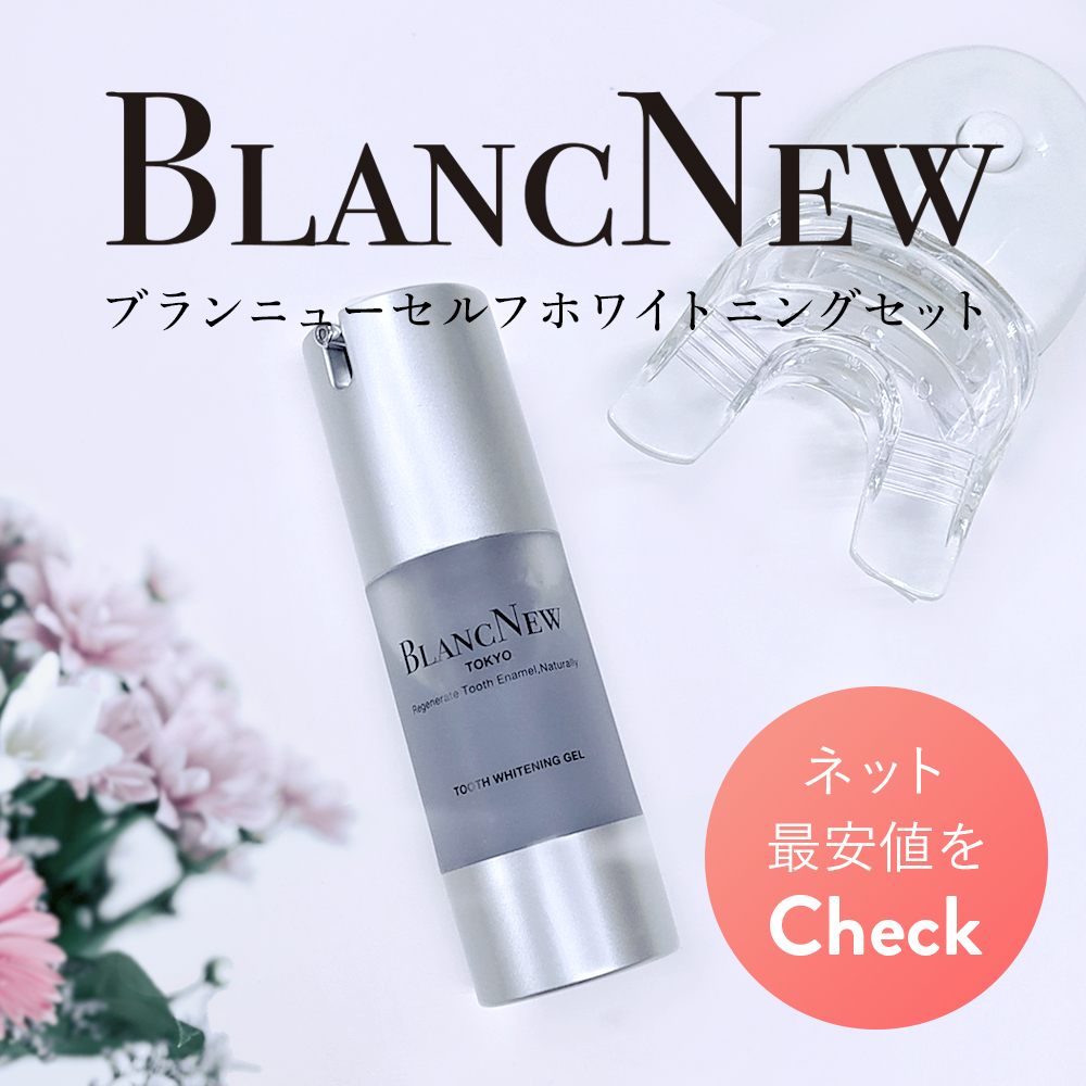 ブランニューセルフホワイトニングセット BLANC NEW ネット最安値 Check!