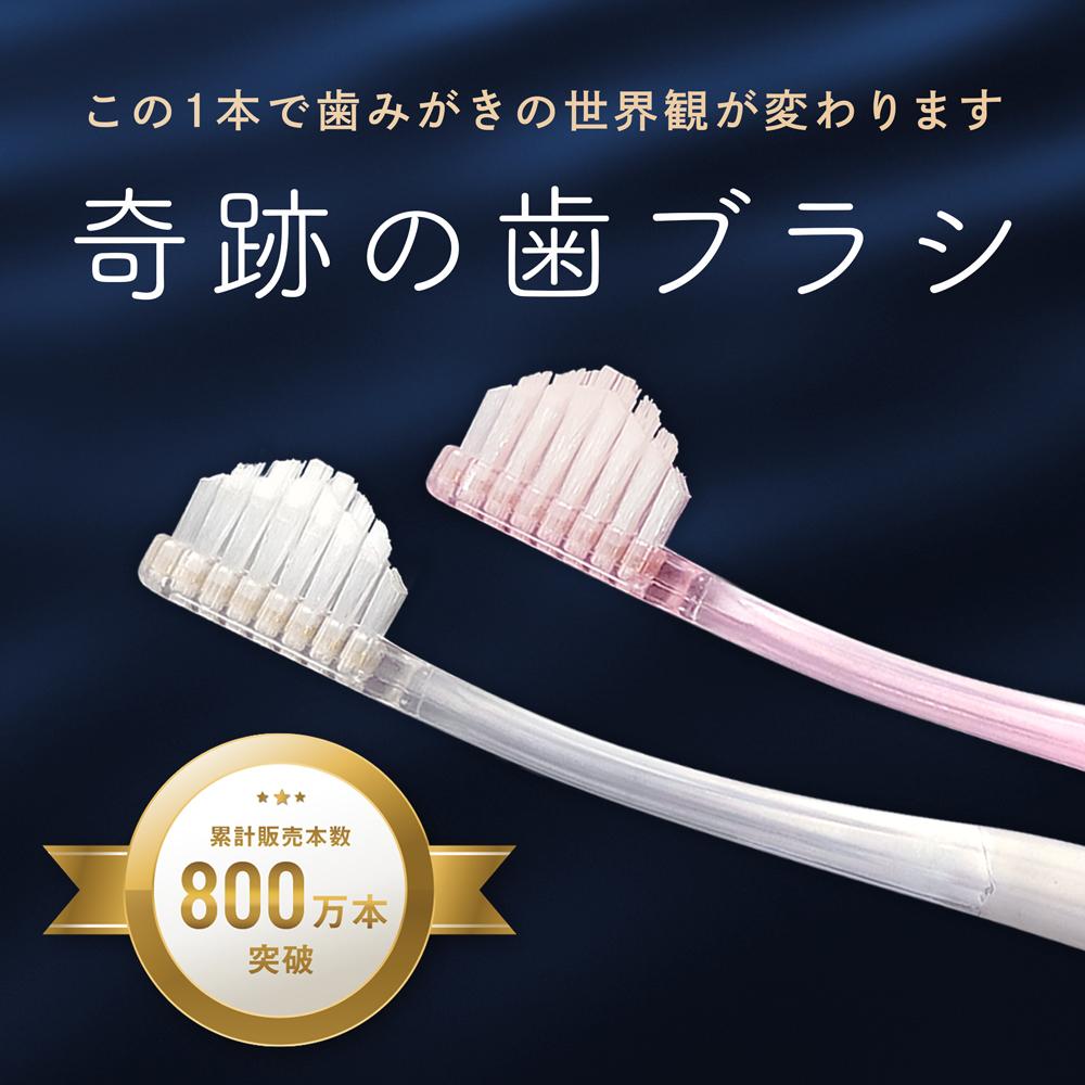 奇跡の歯ブラシ