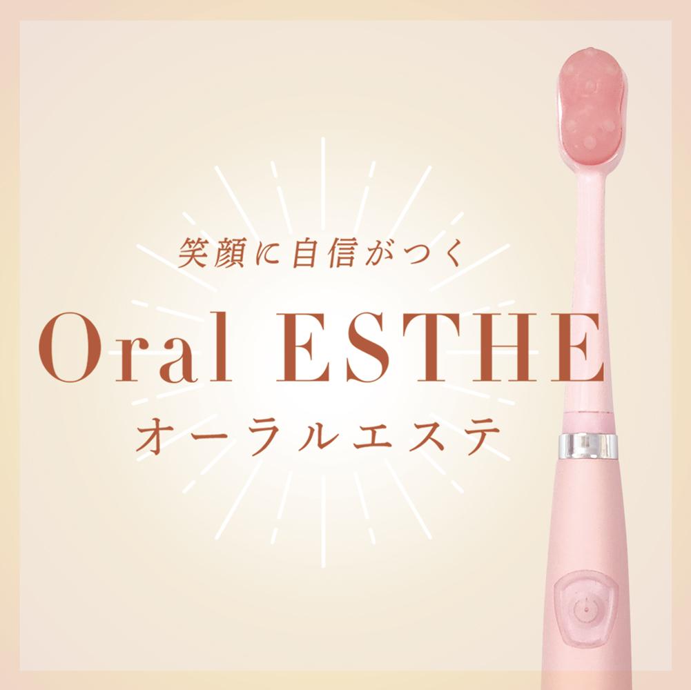special_oralesthe.jpg