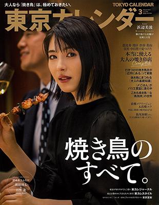 東京カレンダー 2021年3月号
