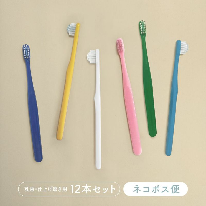 奇跡の歯ブラシkids12本【ネコポス】