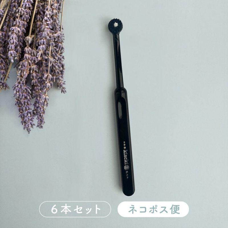 奇跡の黒歯ブラシ6本【ネコポス】