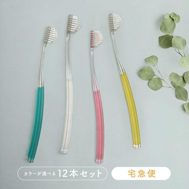 奇跡の歯ブラシ12本カラー選択【宅急便】