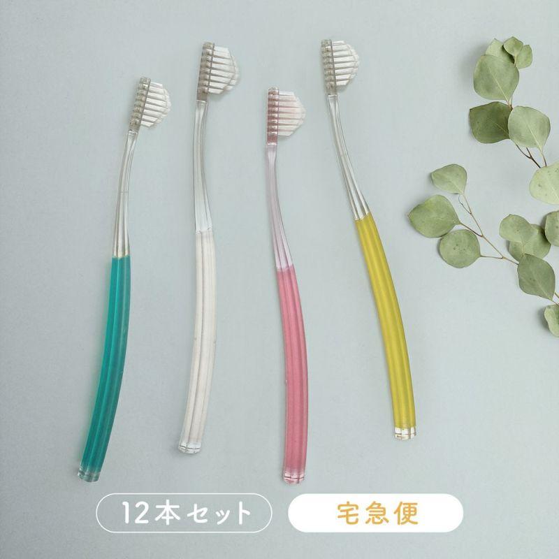 奇跡の歯ブラシ12本ピンクゴールド【宅急便】
